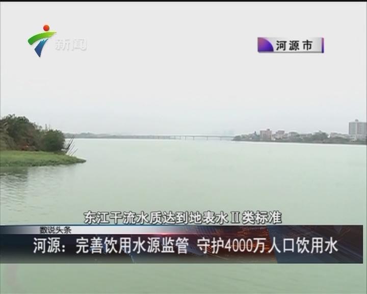 河源:完善饮用水源监管 守护4000万人口饮用水