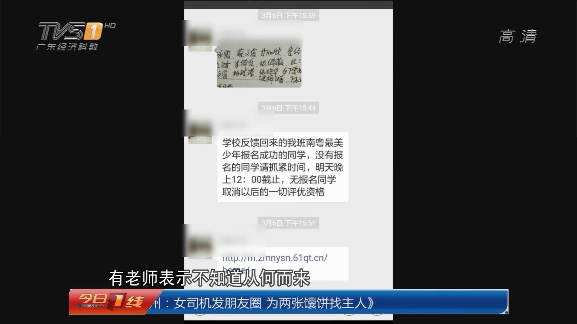 """肇庆:不参选""""最美少年""""不评优?记者调查"""