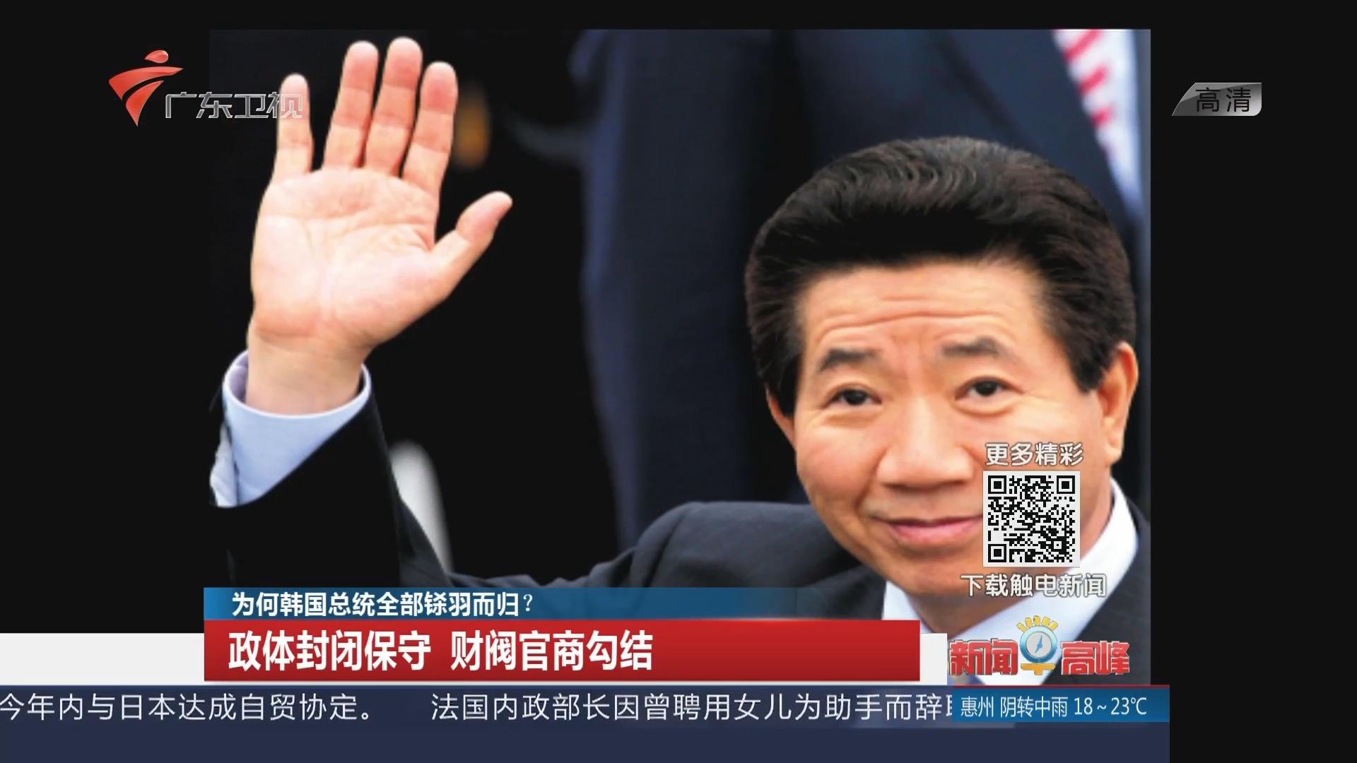 为何韩国总统全部铩羽而归?政体封闭保守 财阀官商勾结