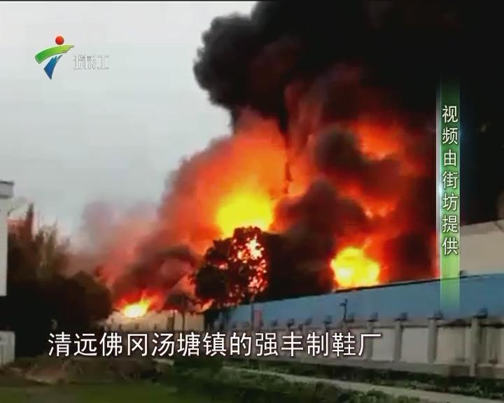 佛冈:制鞋厂突发大火 消防迅速扑灭