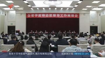 全省学雷锋志愿服务工作座谈会在广州召开