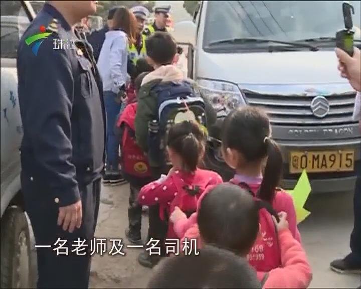 梅州:幼儿园接送车超载严重 堪比叠罗汉