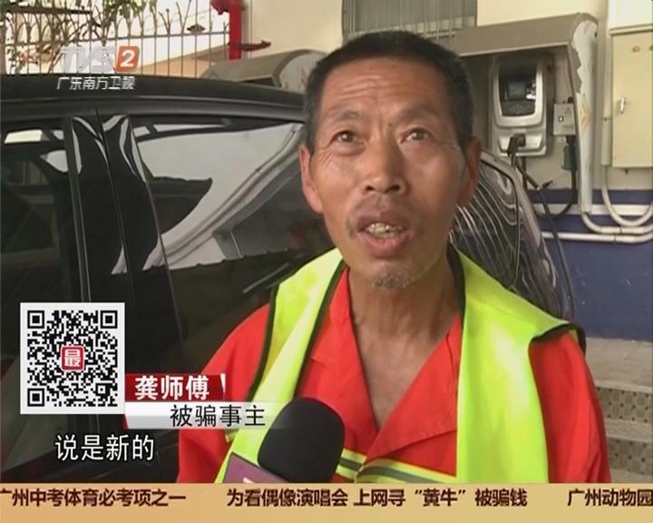 深圳:骗子专骗年长环卫工辛苦钱