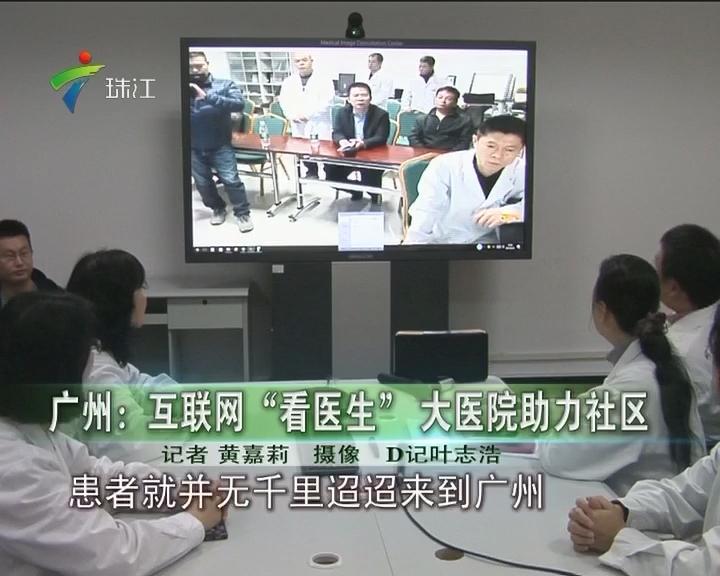 """广州:互联网""""看医生"""" 大医院助力社区"""