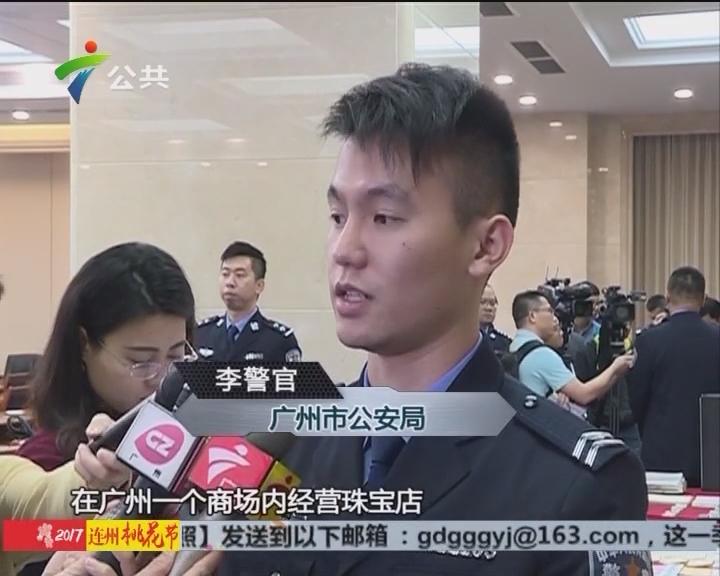 广东警方侦破地下钱庄案 涉案金额460余亿