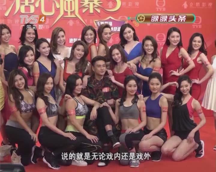 黄宗泽戏中坐拥24个女友 艳福不浅