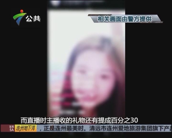 色情三八网_深圳警方处置一起色情网络直播案件