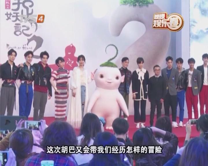 《捉妖记2》在北京举行发布会