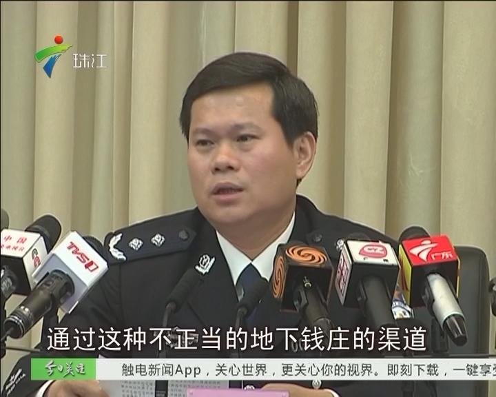 """广东警方""""飓风2号""""直捣地下钱庄 涉案460亿元"""