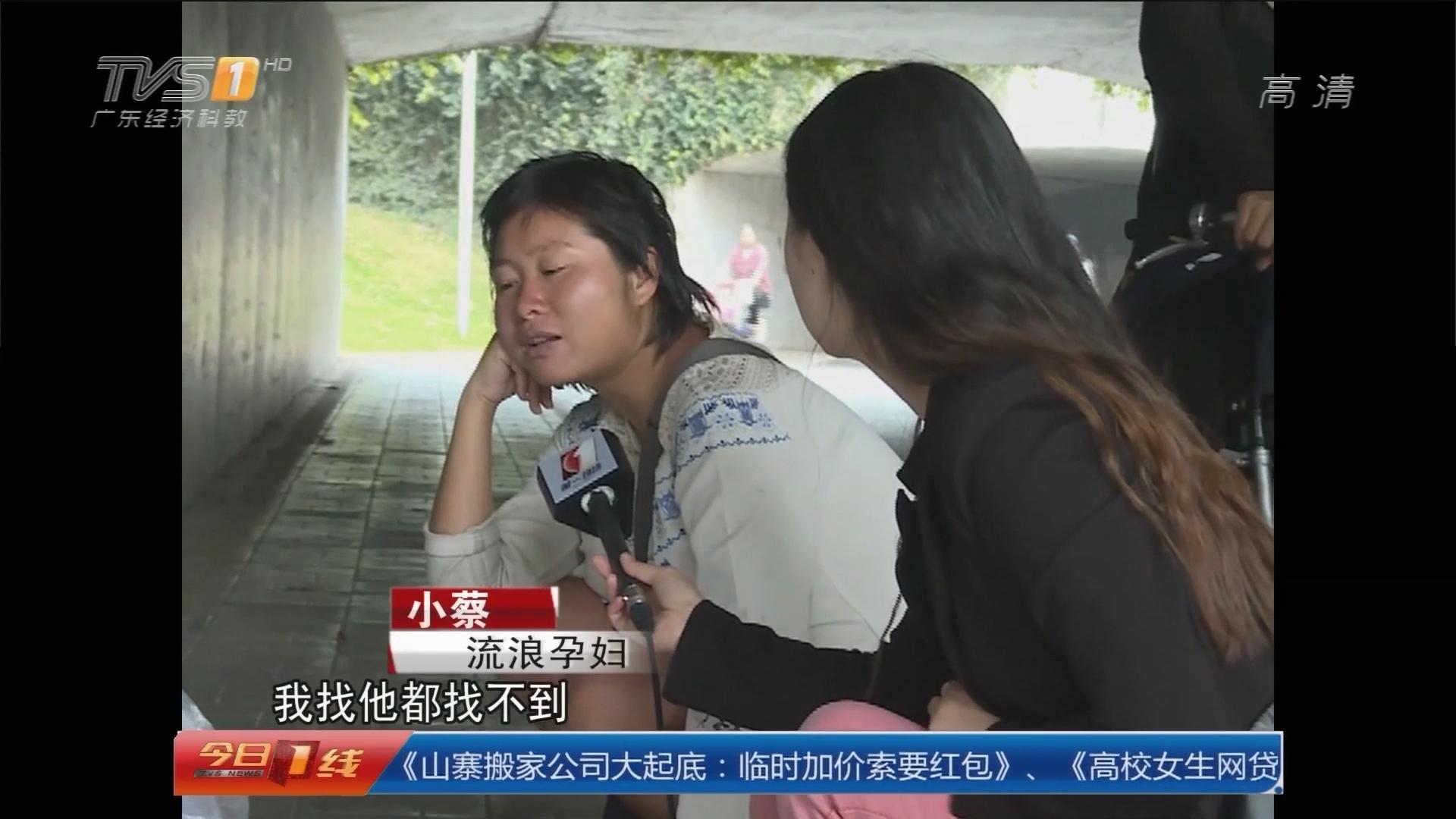 深圳:痴情80后流浪孕妇 天桥下栖身