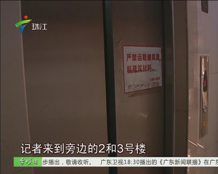 """广州:明明是""""连体楼"""" 加装电梯只有一边能用?"""