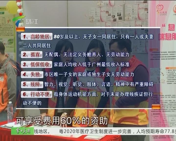 """广州:""""喘息服务""""扩至全市 六类长者可申请"""
