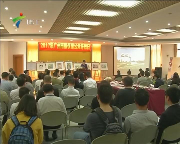 广州殡仪馆举行公众开放日