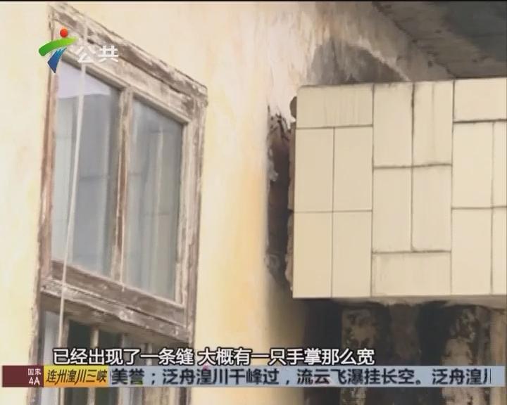 韶关:房子倾斜围墙开裂 安全堪忧