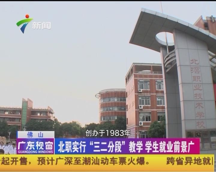 """佛山:北职实行""""三二分段""""教学 学生就业前景广"""