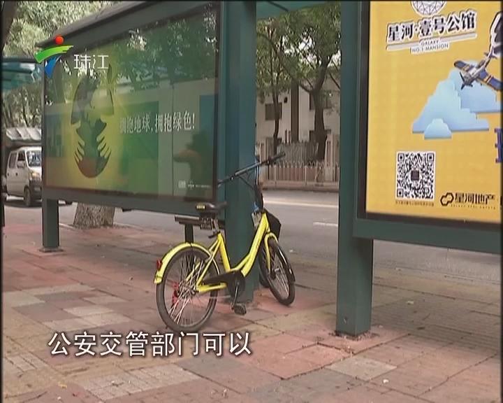 广州拟出台规定 共享单车乱停 交警可清理
