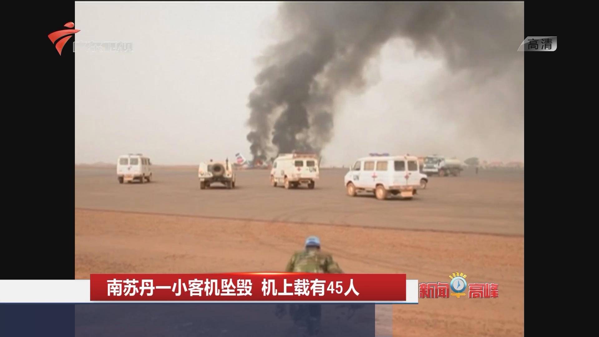 南苏丹一小客机坠毁 机上载有45人