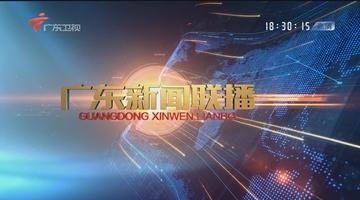 20170326《广东新闻联播》