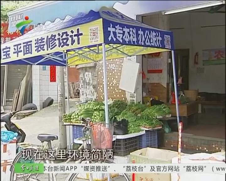 白云区:大陂肉菜市场取消 街坊大叹不方便