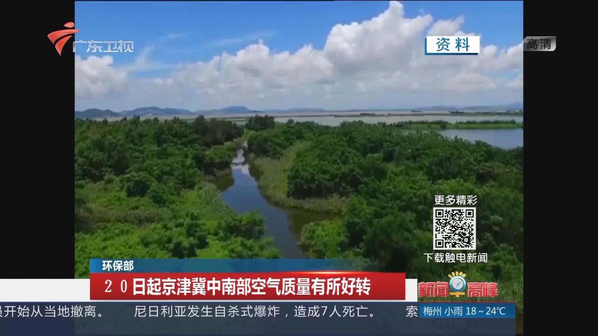 环保部:20日起京津冀中南部空气质量有所好转