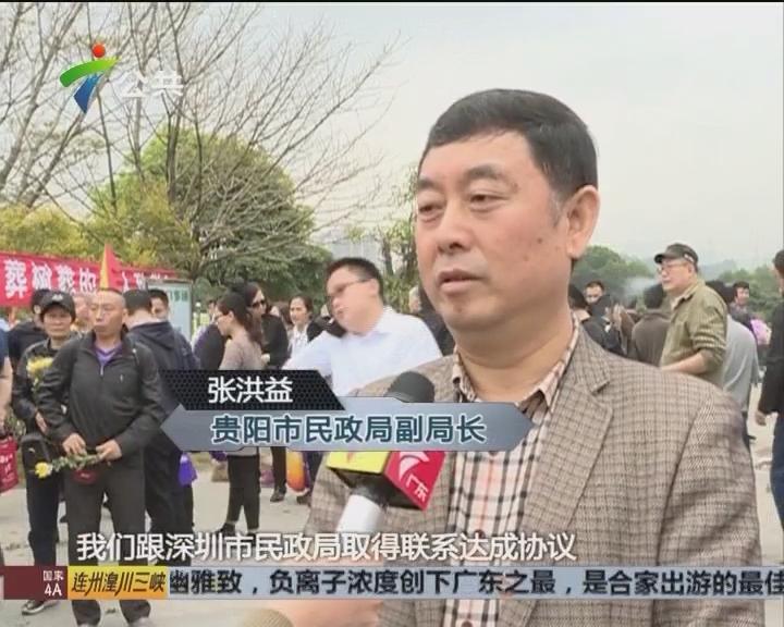 深圳举行集体生态安葬 让逝者回归自然