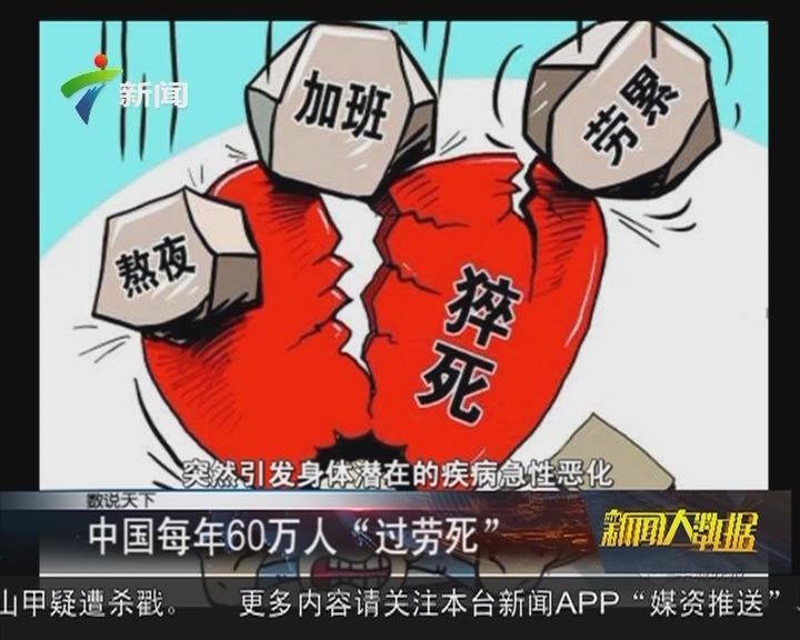 """中国每年60万人""""过劳死"""""""