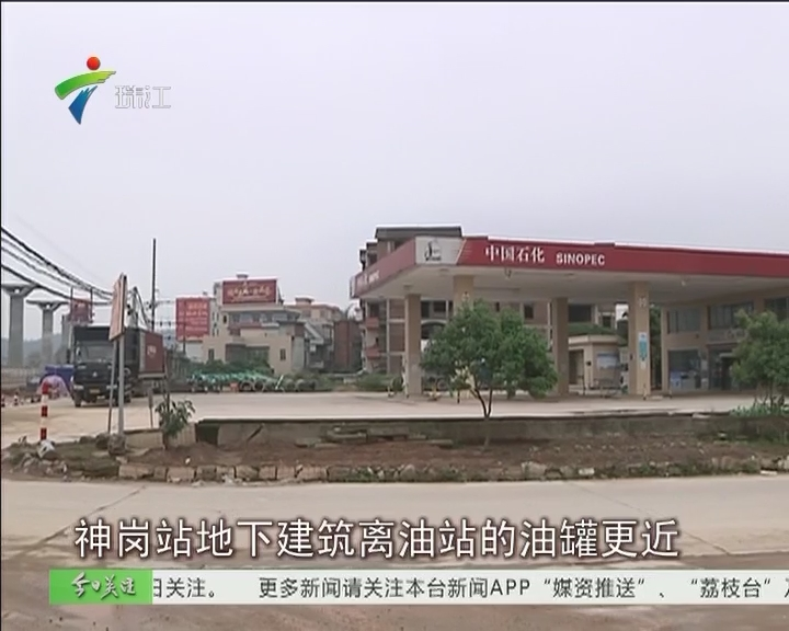 从化:地铁站选址被油站包围引争议