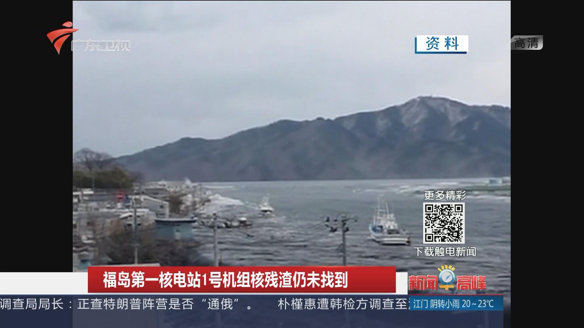 福岛第一核电站1号机组核残渣仍未找到