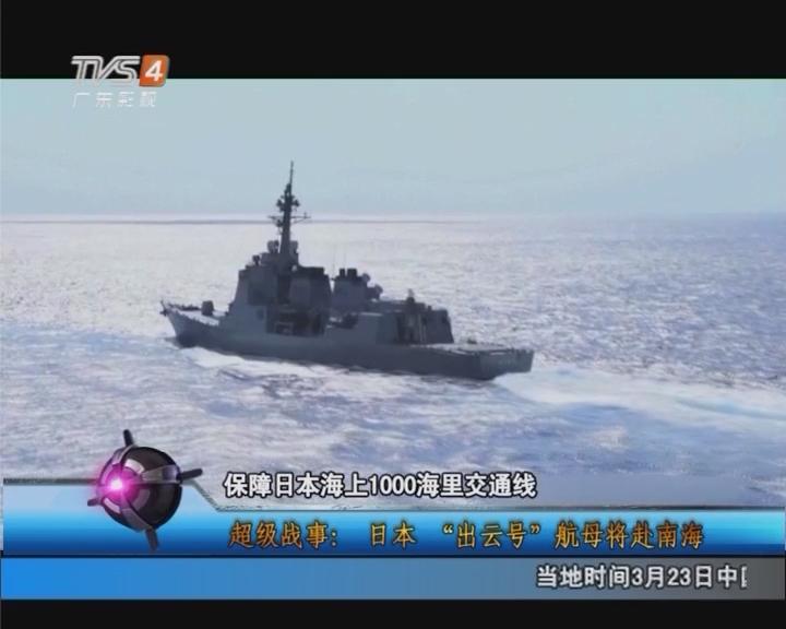 """超级故事:日本 """"出云号""""航母将赴南海"""