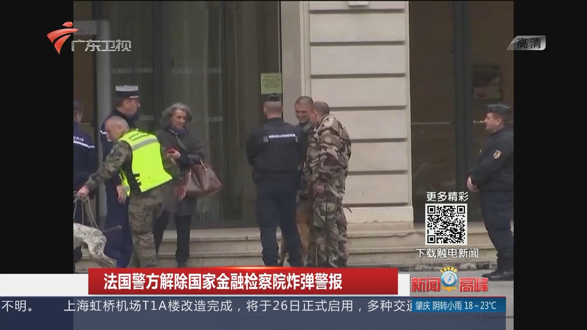 法国警方解除国家金融检察院炸弹警报