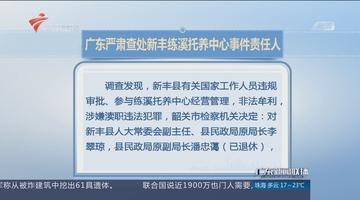 广东严肃查处新丰练溪托养中心事件责任人