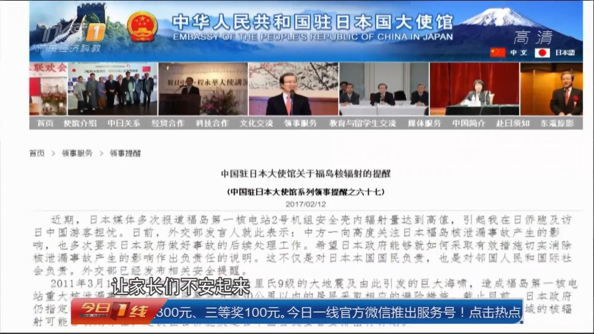 广州:家长担心核辐射 日本集训退团起纠纷