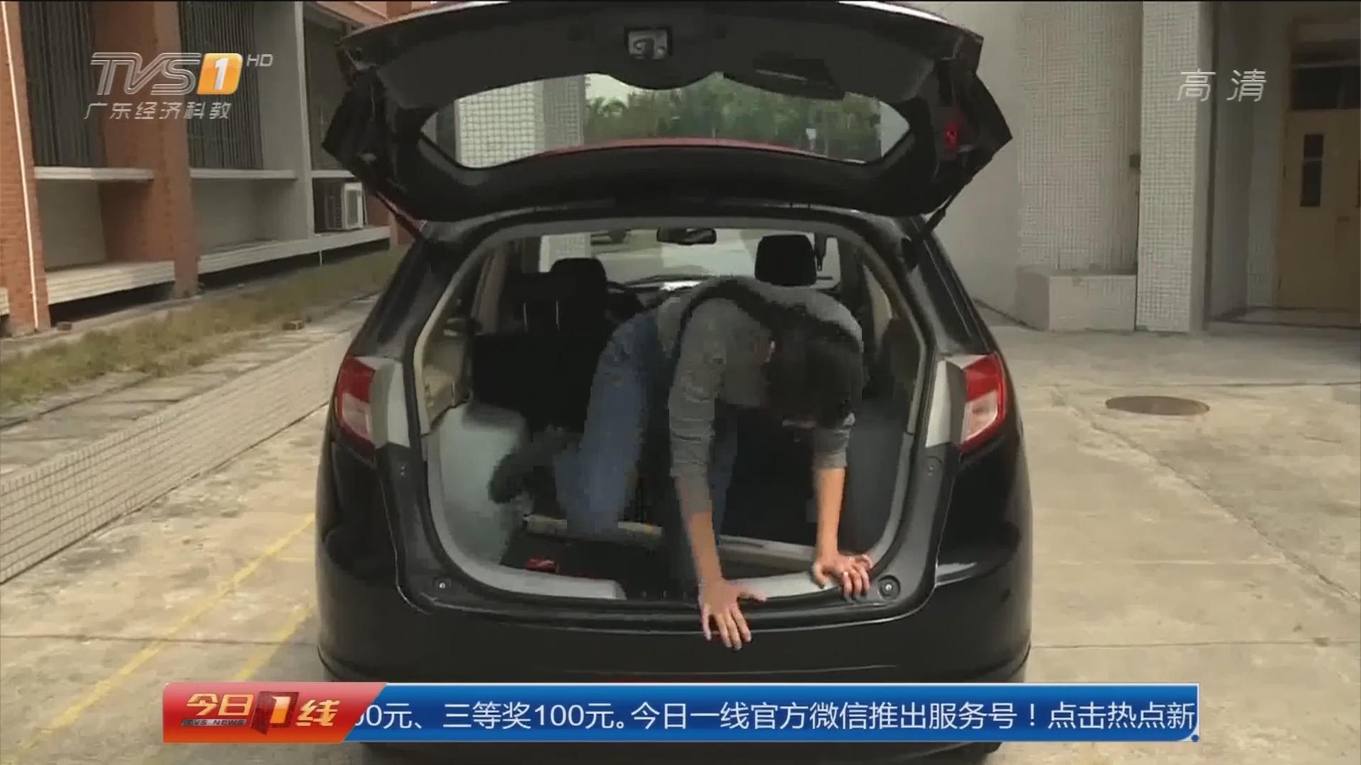 """一线安全知识策划:汽车后备箱的""""秘密"""""""