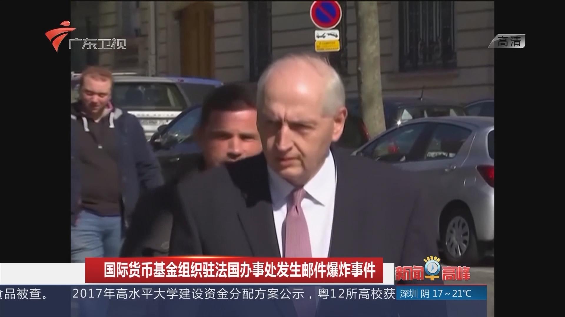 国际货币基金组织驻法国办事处发生邮件爆炸事件