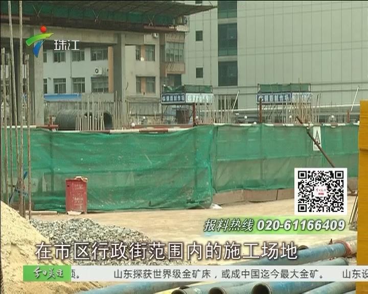 广州:在建工地深夜违规施工 施工方当面认错