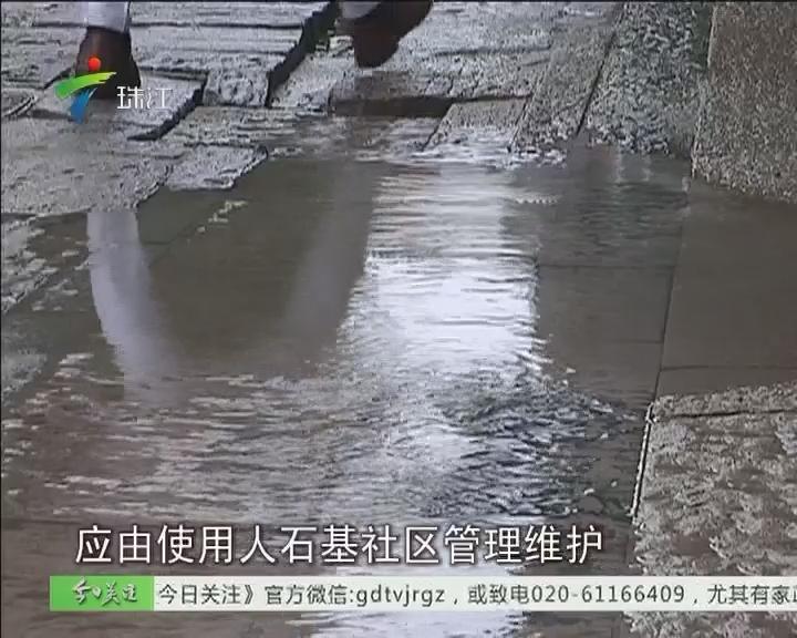"""广州古村变""""水村"""" 自来水漏足几个月"""