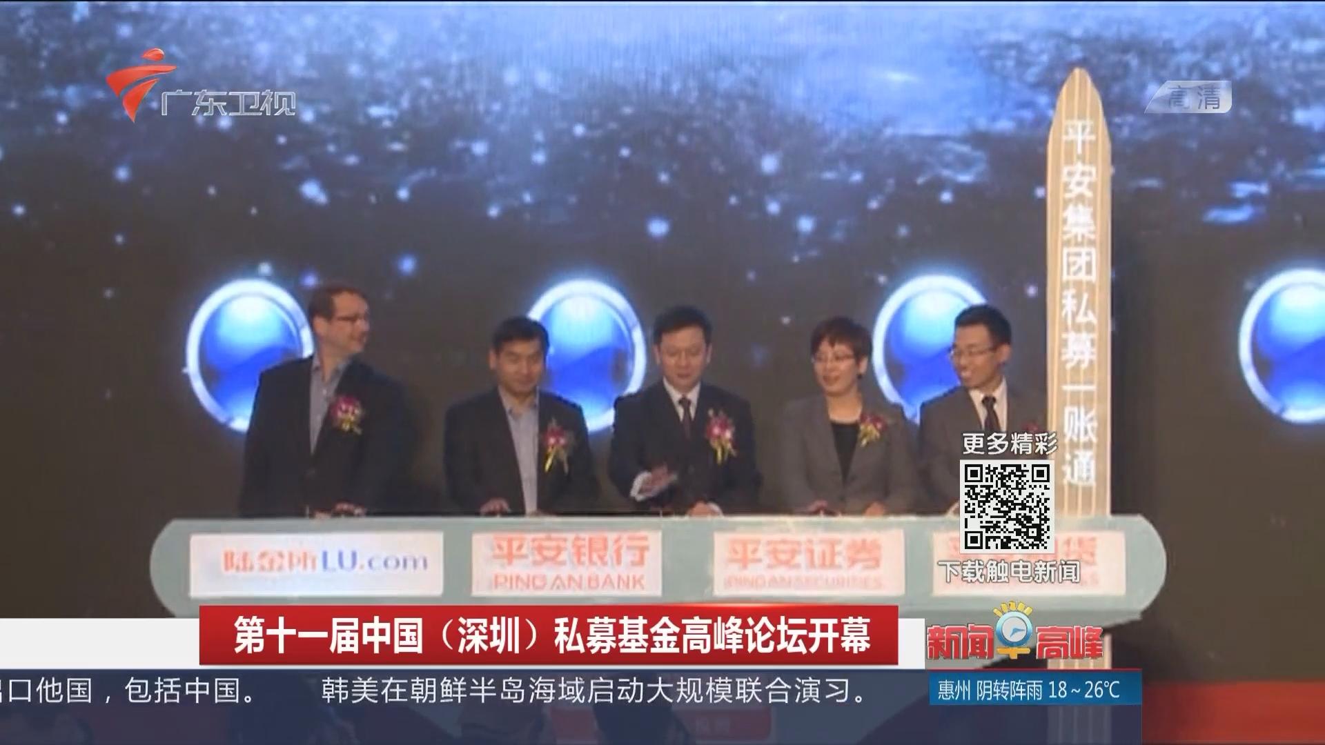 第十一届中国(深圳)私募基金高峰论坛开幕