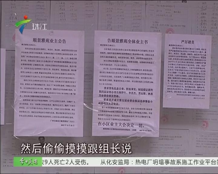 广州:业委会选举纷争多年 邻里关系难和谐
