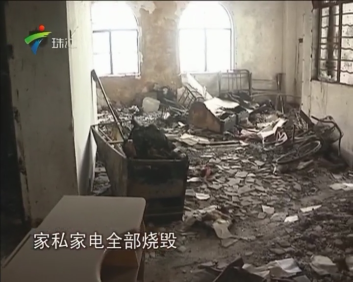 广州:房屋失火两年后无人理 受累邻居申诉无门
