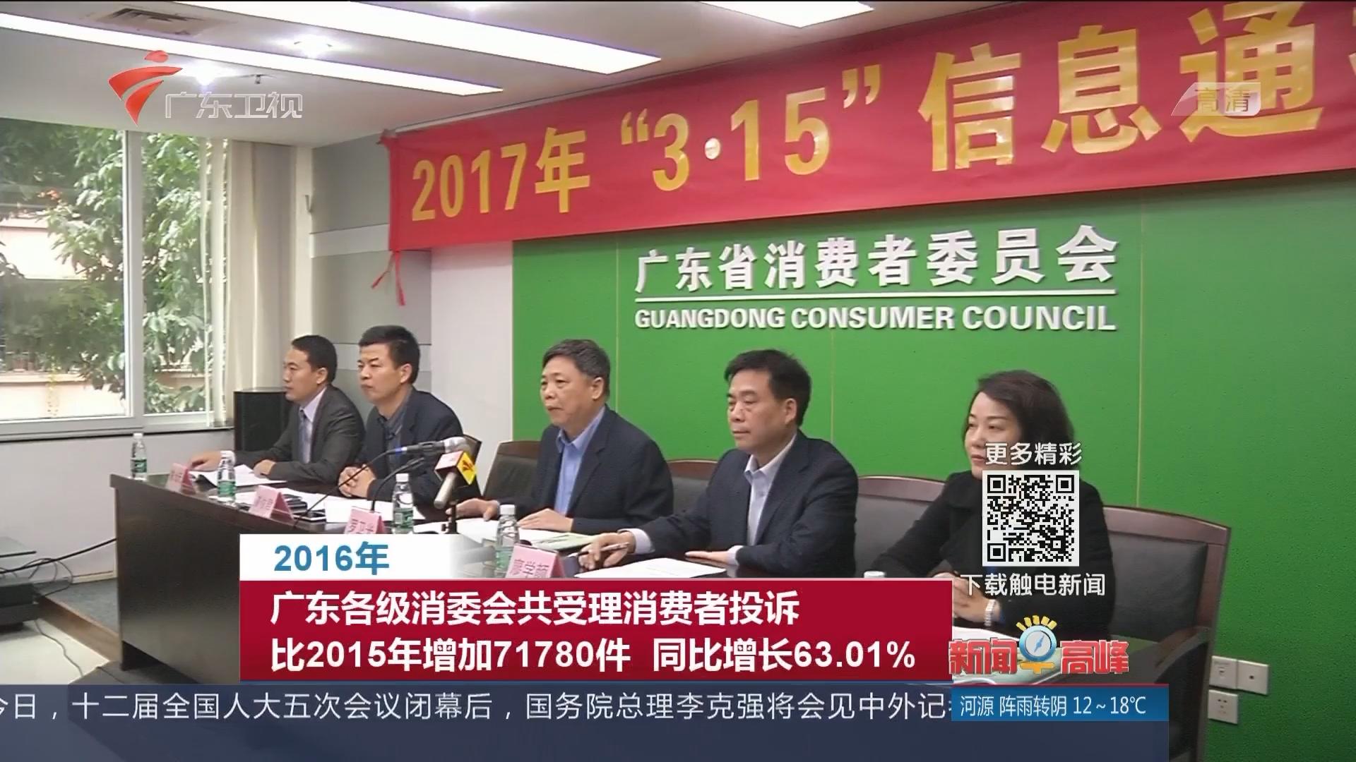 2016年广东各级消委会共受理消费者投诉比2015年增加71780件 同比增长63.01%