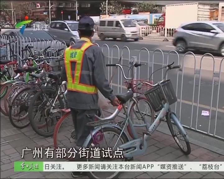 共享单车乱停放 200环卫工人协助管理