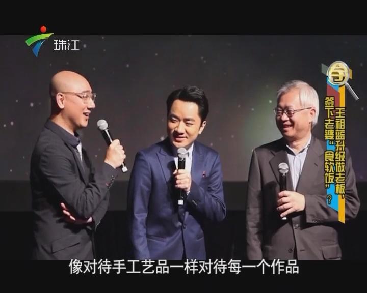"""王祖蓝升级做老板 签下老婆""""食软饭""""?"""