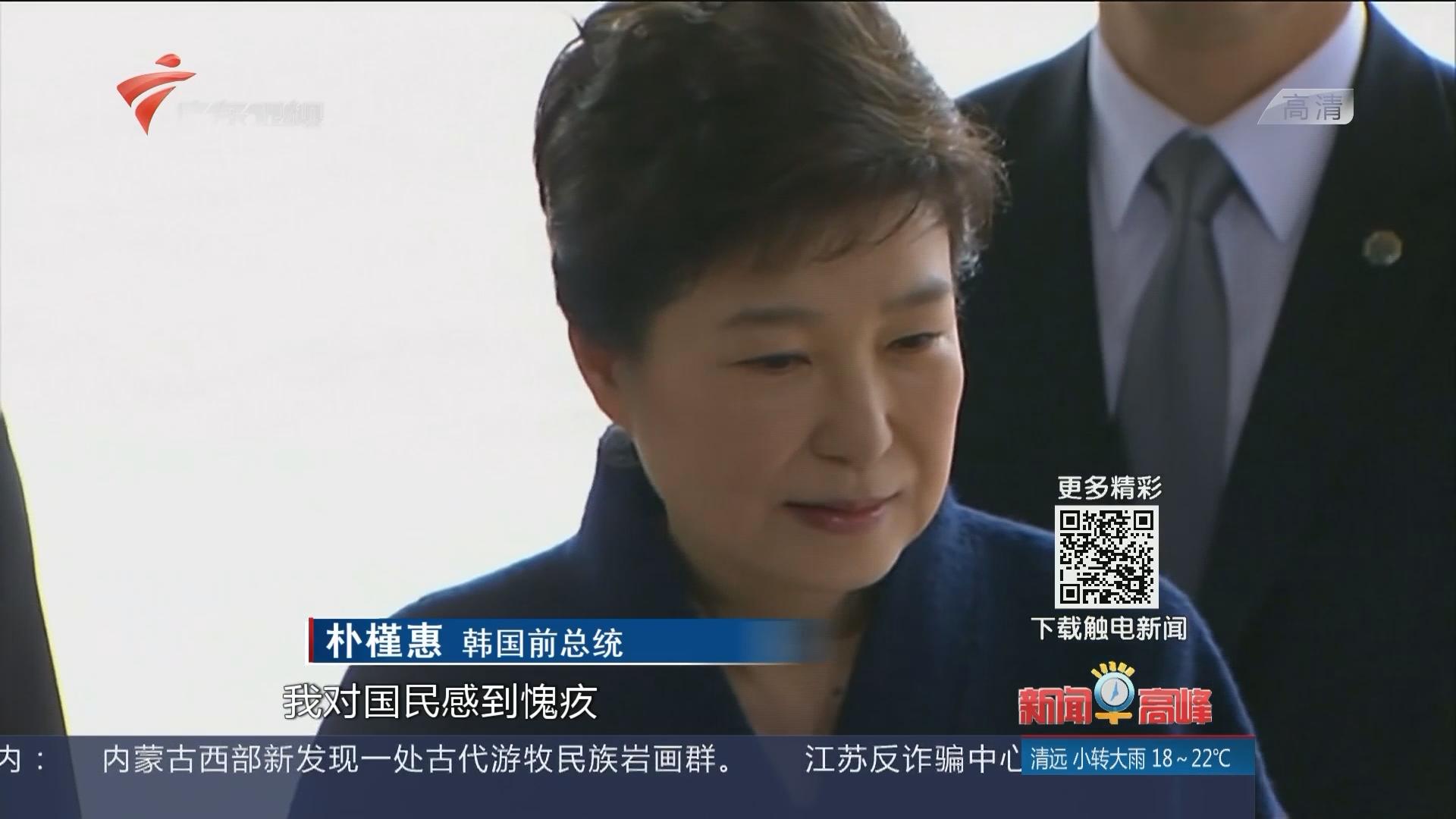 朴槿惠昨日受讯 真相还有多远?朴槿惠神情淡定向国民致歉