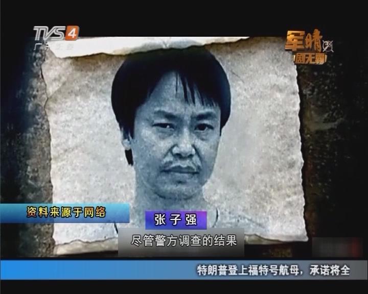 军晴大揭秘:世纪贼王张子强