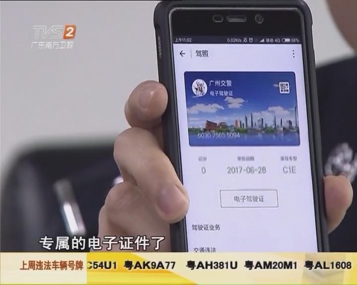 广州交警推出e会员专属电子证件