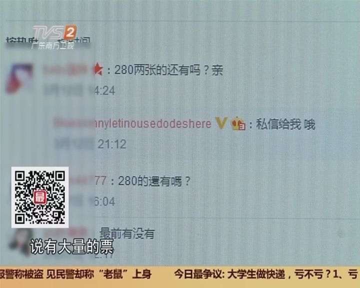 """网络陷阱:为看偶像演唱会 上网寻""""黄牛""""被骗钱"""