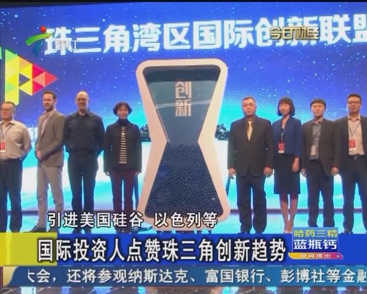 国际投资人点赞珠三角创新趋势