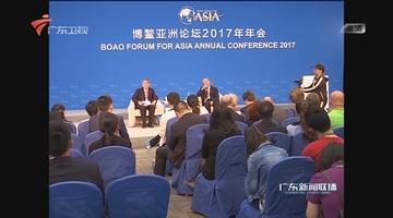 博鳌亚洲论坛发布促进经济全球化宣言