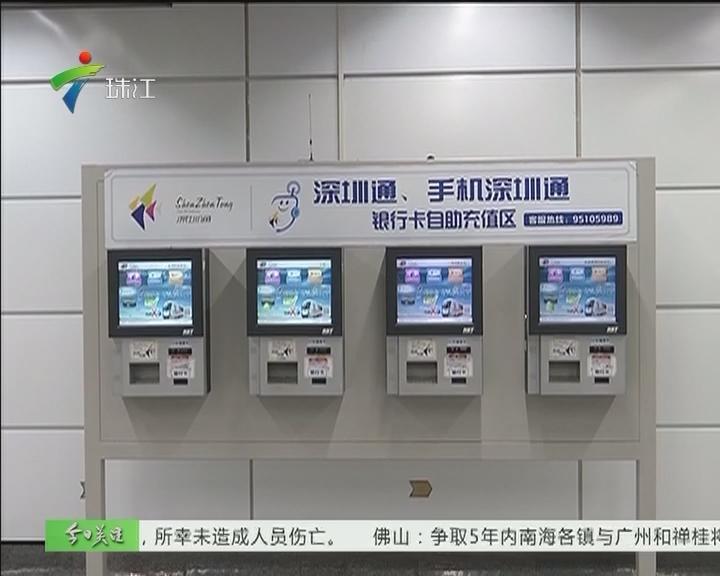 """4元成本收20元押金 深圳通""""霸王""""条款遭批"""