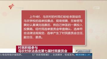 村民积极参与 乌坎村依法选出第七届村民委员会